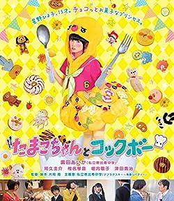 たまこちゃんとコックボー [Blu-ray]