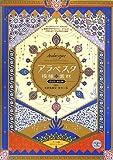 アラベスク模様素材DVD-ROM: トルコやペルシア、アラビアの模様をEPSアウトライン・スウォッチ・JPEG・GIF/PNG形式で収録