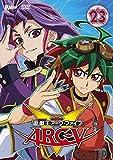 遊☆戯☆王ARC-V TURN-23[DVD]
