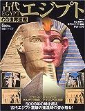 古代エジプト—CG世界遺産 (双葉社スーパームック)