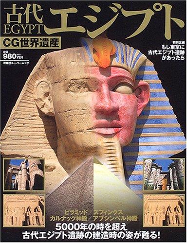 古代エジプト―CG世界遺産