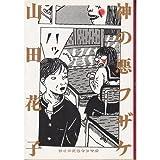 神の悪ふざけ (ヤングマガジンワイドコミックス)