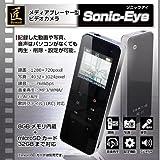 【小型カメラ】メディアプレーヤー型ビデオカメラ『Sonic-Eye』(ソニックアイ)【8GBメモリ内蔵】【匠ブランド】【NCM02130117-A0】