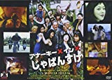 アナーキー・イン・じゃぱんすけ[DVD]