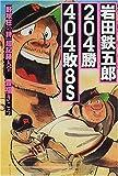 岩田鉄五郎204勝404敗8S―『野球狂の詩』超記録大全