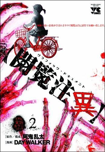 〈閲覧注異〉 2―グラフィック・ドキュメント (ヤングチャンピオンコミックス)