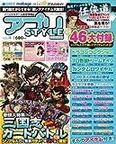 アプリSTYLE VOL.4 (Koiunreki2011年9月号増刊)