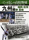 シリーズにっぽんの高校野球(地域限定エディション) 4 九州 (B・B MOOK 528 スポーツシリーズ NO. 402)