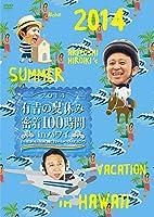 有吉の夏休み2014 密着100時間 in ハワイ もっと見たかった人のために放送できなかったやつも入れましたDVD