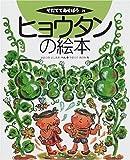 ヒョウタンの絵本 (そだててあそぼう (29))