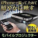 サンワダイレクト iPhoneプロジェクター iPhone4S 対応 バッテリー内蔵 一体型 35ルーメン 400-PRJ016