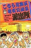 こちら葛飾区亀有公園前派出所 59 (ジャンプ・コミックス)