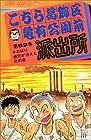 こちら葛飾区亀有公園前派出所 第59巻 1989-08発売