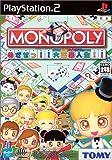 echange, troc Monopoly: Mezase!! Daifugou Jinsei!![Import Japonais]