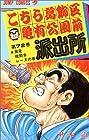 こちら葛飾区亀有公園前派出所 第72巻 1991-11発売