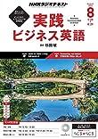 NHKラジオ 実践ビジネス英語 2015年 8月号 [雑誌] NHKテキスト