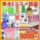 フルボトル香水が5本必ず入る! 香水&コスメ福袋 総数豪華20点以上入り 定価3万円相当 HAPPYBAG