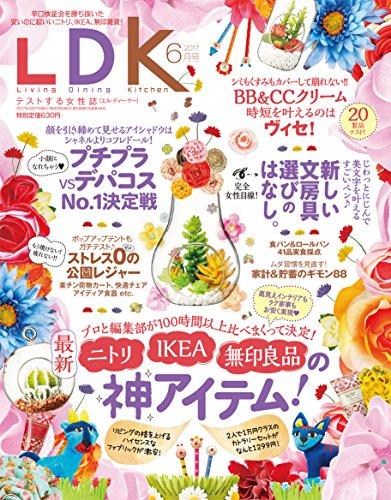 LDK 2017年6月号 大きい表紙画像