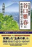 生長の家 創始者 谷口雅春に政治思想の「今」を問う (OR books)