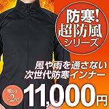 趣味職人 サイトス インナースーツ 国産 バイク ツナギ ワンピース 防水 防風 防寒 (Mサイズ)