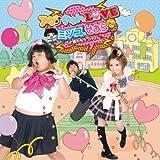 アゲきゅんLOVE(DVD付)