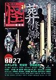 怪 vol.0027 (カドカワムック 313)