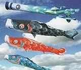 【徳永鯉のぼり】庭園用【ポール別売り】大型鯉【7m鯉3匹セット】風舞い鯉000-803【日本の伝統文化】【こいのぼり】