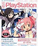 電撃PlayStation (プレイステーション) 2012年 3/29号 [雑誌]