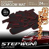 現行 ステップワゴンRP ロゴ入り ゴムゴムマット ドアポケット ラバーマット レッド 全24ピース