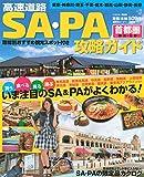 首都圏+静岡・長野 高速道路SA・PA攻略ガイド (ベストカー情報版)