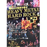 HEAVY METAL/HARD ROCK�����`���G�A���V�~�Y�ɂ��