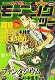 モーニング2 2008年 7/2号 [雑誌]