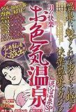 男の快楽 お色気温泉 混浴温泉SP (ミッシィコミックス)
