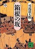 箱根の坂〈中〉 (講談社文庫)