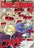 COMiCS・DRAWiNG NO.5 (2009)―漫画を描きたい、知りたい人のためのメイキングマガジン (SEIBUNDO Mook)