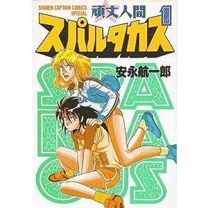 頑丈人間スパルタカス 1 (少年キャプテンコミックススペシャル)