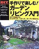 手作りで楽しむ!ガーデンリビング入門—DIYで挑戦するウッドデッキ/パティオ/ガーデン家具etc. (GAKKEN MOOK—DIY SERIES)