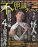 不思議ナックルズ VOL.13 (13) (MILLION MOOK Vol. 11)