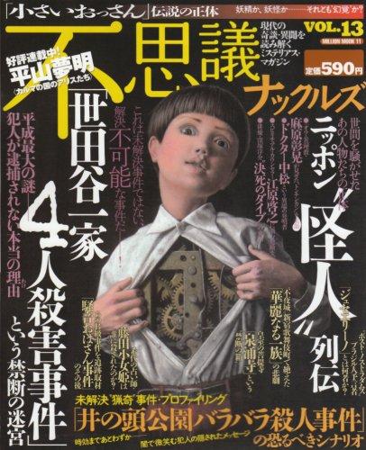 不思議ナックルズ vol.13 (MILLION MOOK Vol. 11)