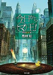 今日から(マ)王! 地球過去編 【電子特別版】 (角川文庫)