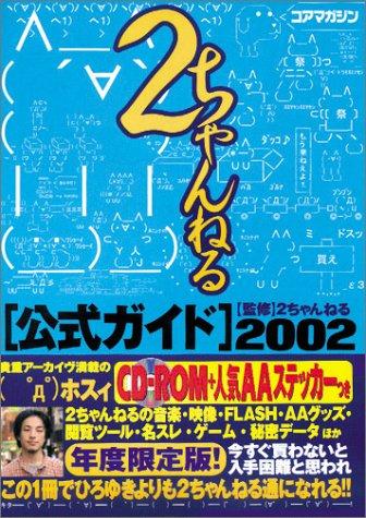 2�����ͤ������2002 [CD-ROM��]