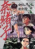 奈緒子(4)【期間限定 無料お試し版】 (ビッグコミックス)