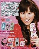 デコデン&デコグッズ―キラキラ! (レディブティックシリーズ (2553))