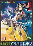 並木橋通りアオバ自転車店 19 (ヤングキングコミックス)