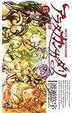 アラタカンガタリ~革神語~ 15 (少年サンデーコミックス)