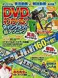 DVDでわかる! マインクラフト超テクニック (100%ムックシリーズ)