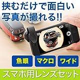 サンワダイレクト iPhone・スマホカメラレンズキット iPhone5 対応 マクロ 魚眼 ワイドレンズセット 簡単取り付け 400-CAM034