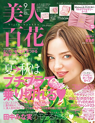 美人百花 2017年9月号 大きい表紙画像