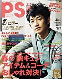 PS (ピーエス) 2009年 04月号 [雑誌]