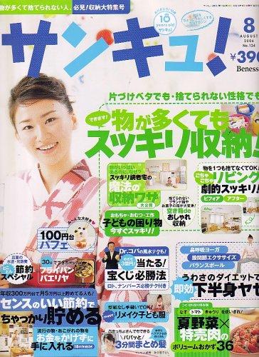 サンキュ ! 2006年 08月号 [雑誌]